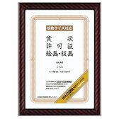 コクヨ 賞状額縁(金ラック) 規格A3 カ−RA3 1枚