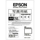 エプソン写真用紙<光沢>A4KA4250PSKR1箱(250枚) 【送料無料】