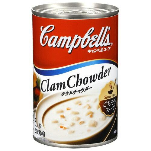 キャンベル クラムチャウダー 305g 1缶
