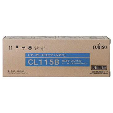 【お取寄せ品】 富士通 トナーカートリッジ CL115B シアン 0800180 1個 【送料無料】