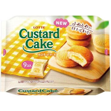 ロッテ カスタードケーキ パーティーパック 1パック(9個)