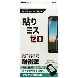【お取寄せ品】 オウルテック iPhone SE(2020)対応保護強化ガラス 光沢 OWL−GUIC47−CL 1枚