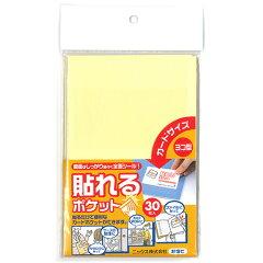 カタログなどに直接貼れる名刺サイズの粘着ポケット。 NIXX 貼れるポケット カードサイズ ...