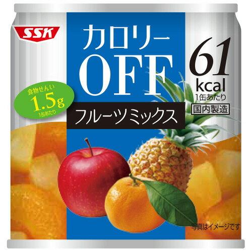 SSK カロリーOFF フルーツミックス 185g 1缶