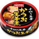 ホテイフーズ かつお生姜煮 70g 1缶