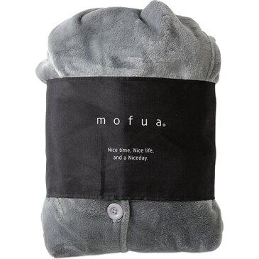 ナイスデイ mofua プレミアムマイクロファイバー 着る毛布(フード付) グレー 1枚 【送料無料】