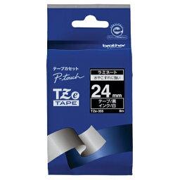 ブラザー ピータッチ TZeテープ ラミネートテープ 24mm 黒/白文字 TZE−355 1個