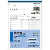 コクヨ NC複写簿(ノーカーボン)3枚納品書(請求付き) B6タテ型 12行 50組 ウ−332N 1セット(10冊)