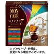 片岡物産 モンカフェ ドリップコーヒー バラエティ7 1セット(90袋:45袋×2箱) 【送料無料】