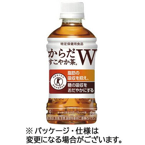 コカ・コーラ からだすこやか茶W 350ml ペットボトル 1ケース(24本) 【送料無料】