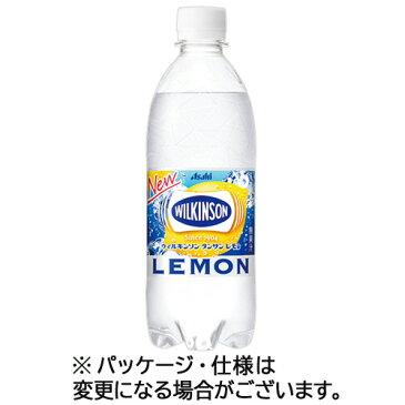 アサヒ飲料 ウィルキンソン タンサン レモン 500ml ペットボトル 1セット(48本:24本×2ケース) 【送料無料】