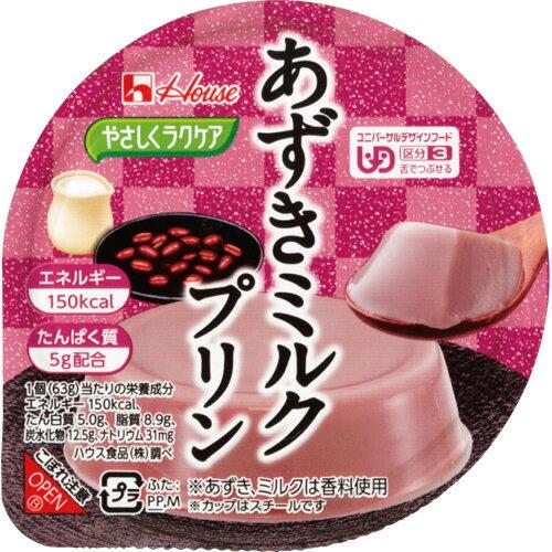 【お取寄せ品】 ハウス食品 やさしくラクケア あずきミルクプリン 63g 1セット(48個) 【送料無料】