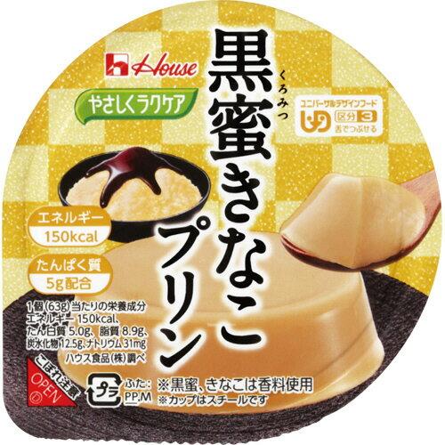 【お取寄せ品】 ハウス食品 やさしくラクケア 黒蜜きなこプリン 63g 1セット(48個) 【送料無料】