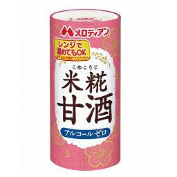 【お取寄せ品】 メロディアン 米糀甘酒 195g カートカン 1セット(30本) 【送料無料】