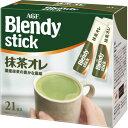 味の素AGF ブレンディ スティック 抹茶オレ 10g 1セット(63本:21本×3箱)