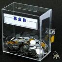 店舗に設置する、義援金・救援金の募金箱。 スーパーメイト 募金箱 アクリル製 W150×D80×...