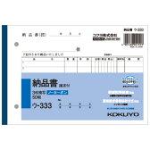コクヨ NC複写簿(ノーカーボン)3枚納品書(請求付き) B6ヨコ型 7行 50組 ウ−333N 1セット(10冊)