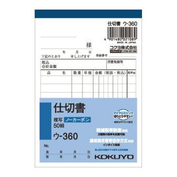 コクヨ NC複写簿(ノーカーボン)仕切書 B7タテ型 2枚複写 8行 50組 ウ−360N 1セット(10冊)
