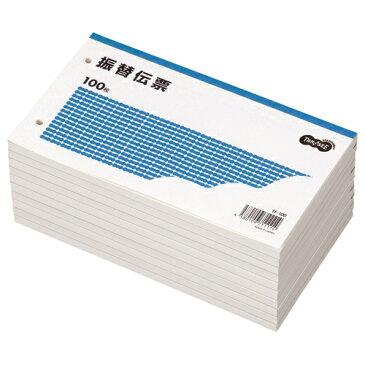 TANOSEE 振替伝票 タテ106×ヨコ188mm 100枚 1セット(10冊)