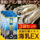 【楽天ランキング1位】販売実績14年突破!牡蠣亜鉛といえば「海乳EX」...