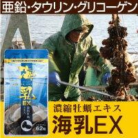 ウコンでもしじみでもない濃縮牡蠣エキス海乳EX【亜鉛・タウリンサプリ】