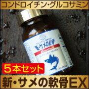 コンドロイチン グルコサミン ヒアルロン サプリメント エクセレント