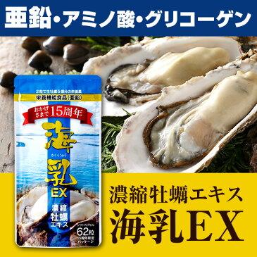 販売実績14年突破!牡蠣亜鉛といえば「海乳EX」(1ヶ月分) 牡蠣 国内産 牡蠣サプリ カキ サプリ 亜鉛サプリ