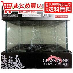 【送料無料】三晃 グラスゾーン 20-WH(ホワイト) 爬虫類ゲージ