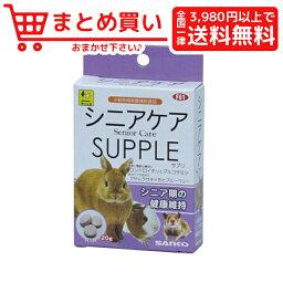 三晃 シニアケア サプリ 20g ウサギフード栄養補助食品