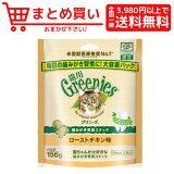 マースジャパンリミテッド ペット専門店事業部グリニーズ 猫用 ローストチキン味 156g