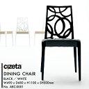 ダイニングチェア AbitaStyle cizeta DINING CHAIR BLACK/WHITE アビタスタイル ダイニングチェア ブラック/ホワイト デザイナーズ チェア 椅子 イス 合皮 北欧 デザイン 店舗 ホテル カフェ [送料無料][ABC-0001]pachakagu