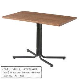 CAFE TABLE -RECTANGLE- 幅100×奥行き60×高さ67cm カフェ テーブル レクタングル ブラウン センターテーブル 長方形 リビング カフェ 北欧風 ミッドセンチュー[送料無料][AT-0021]pachakagu