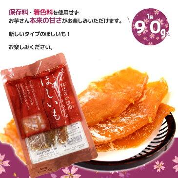 代引き不可【さらにお徳用】国産干し芋 10袋入り(90g)