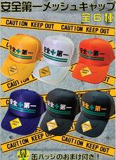 安全第一メッシュキャップ全6種類ヘルメット工事現場仕事用帽子缶バッジ付き