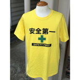 安全第一Tシャツ