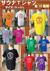 サウナTシャツ全10色ノベルティ付きメール便対応