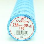 【ロール模造紙】ハンディロール#55788mm×50m巻