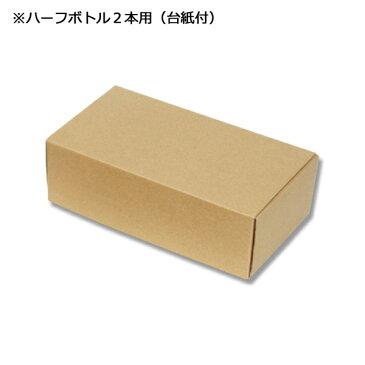 ナチュラルボックス Z−33 ワインハーフボトル2本用 台紙付 (10枚入) ≪身とふたが一体式≫ 【お取り寄せ品】