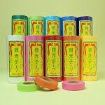 観光テープ(紙テープ)10巻入全10色