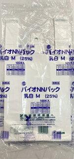 バイオNNパック25%M乳白色(100枚入)