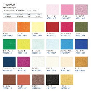 【送料無料(※代引き不可)】HEIKOIP薄葉紙カラーサンプル全26色