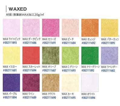 【送料無料(※代引き不可)】HEIKOIP薄葉紙WAXカラーサンプル全17色各1枚20×14cm