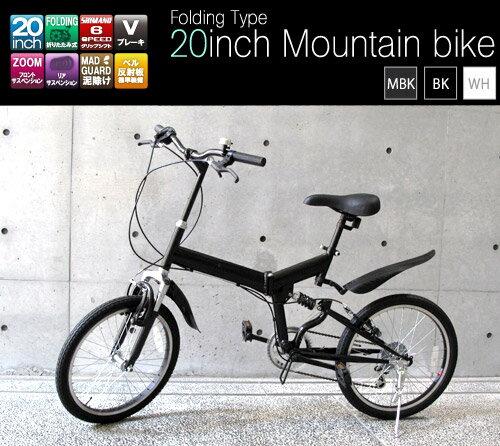 マウンテンバイク 20インチ 折りたたみ / 20-FB-MTB [ SHIMANO製6段変速 ダブルサスペンション装備...