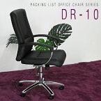オフィスチェアハイバックレザーチェアDR-10[デザインチェアレザーチェアPCチェアOAチェアスタイリッシュ低価格フィット感簡単組立定番人気新生活ワンルームお祝い就職合格長時間椅子イスいす一人暮らし北欧]