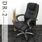 オフィスチェアプレジデントチェアハイバックレザーチェアDR-2[デザインチェアレザーチェアPCチェアOAチェアスタイリッシュ低価格フィット感簡単組立定番人気新生活ワンルームお祝い就職合格長時間椅子イスいす一人暮らし北欧]