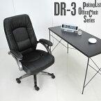 オフィスチェアプレジデントチェアハイバックレザーチェアDR-3[デザインチェアレザーチェアPCチェアOAチェアスタイリッシュ低価格フィット感簡単組立定番人気新生活ワンルームお祝い就職合格長時間椅子イスいす一人暮らし北欧]