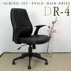 オフィスチェアプレジデントチェアハイバックレザーチェアDR-4[デザインチェアレザーチェアPCチェアOAチェアスタイリッシュ低価格フィット感簡単組立定番人気新生活ワンルームお祝い就職合格長時間椅子イスいす一人暮らし北欧]