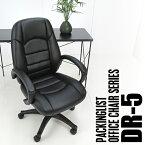 オフィスチェアプレジデントチェアハイバックレザーチェアDR-5[デザインチェアレザーチェアPCチェアOAチェアスタイリッシュ低価格フィット感簡単組立定番人気新生活ワンルームお祝い就職合格長時間椅子イスいす一人暮らし北欧]