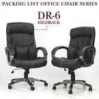 オフィスチェアプレジデントチェアハイバックレザーチェアDR-6[デザインチェアレザーチェアPCチェアOAチェアスタイリッシュ低価格フィット感簡単組立定番人気新生活ワンルームお祝い就職合格長時間椅子イスいす一人暮らし北欧]