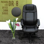 オフィスチェアプレジデントチェアハイバックレザーチェアDR-8[デザインチェアレザーチェアPCチェアOAチェアスタイリッシュ低価格フィット感簡単組立定番人気新生活ワンルームお祝い就職合格長時間椅子イスいす一人暮らし北欧]
